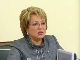Валентина,Матвиенко
