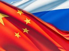 Россия+китай