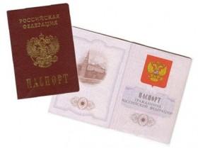 паспорт,россия