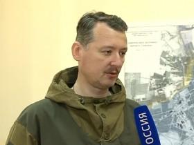 Командир бойцов ДНР призвал население Славянска к эвакуации