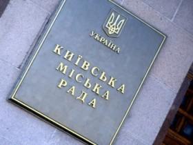 Секретарем Киевсовета УДАР будет предлагать своего кандидата