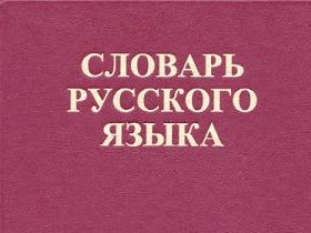 лексикон