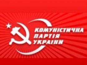 Революционная,Партия