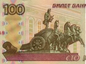 Наиболее сексуальная банкнота планеты (ФОТО)