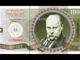!00 гривен.