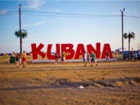 фестивалm Kubana