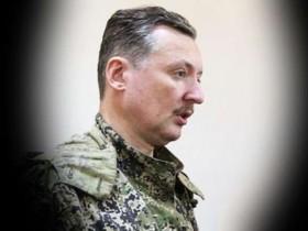 Жители России планируют лицезреть террориста Гиркина собственным вице-президентом