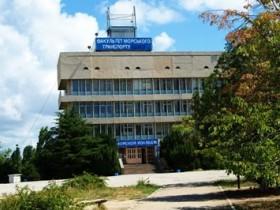 Океанской институт