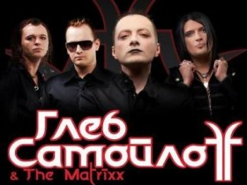 Глеб Самойлов и The Matrixx