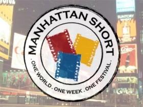 Манхэттенский интернациональный кинофестиваль