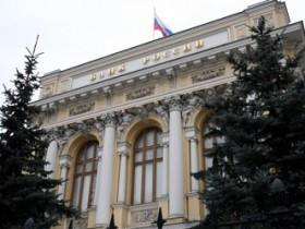Центробанк,россии