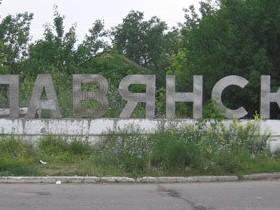 Славянск