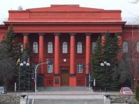 университет Шевченка