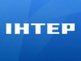 Интер,канал