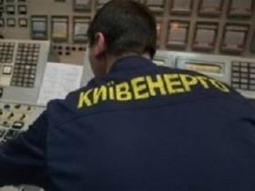 Киевоблэнерго
