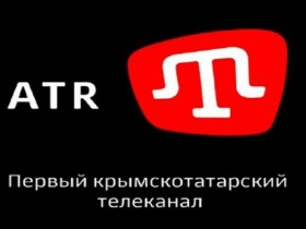 Телеканал АТР