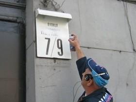 переименование улицы
