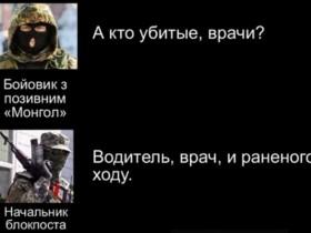 Доказательства расстрела скорой помощи боевиками ДНР (ВИДЕО)