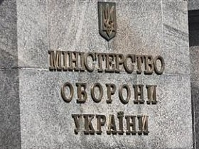 Министерство обороны,Украины