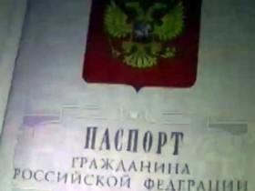 документ РФ