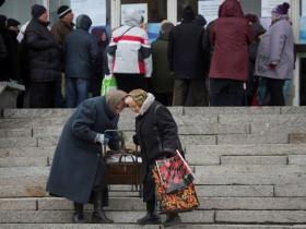 пенсия,Донбассс