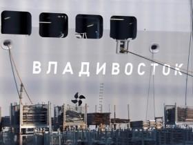 Ветер Владивосток