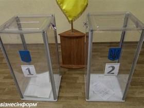 довыборы