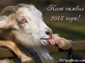 Год Козы: Сумейте замечать праздник в буднях!