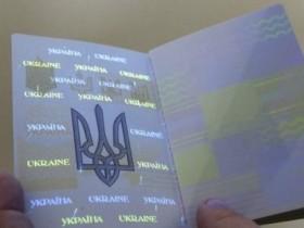биометрический документ Украины