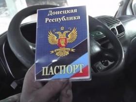 ДНР,паспорт,
