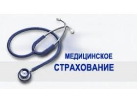 медицинское,страхование
