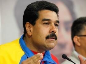 Мадуро,венесуэла