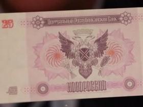 новроссия валюта