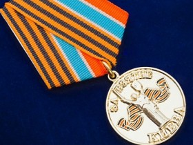 сепаратизм медаль