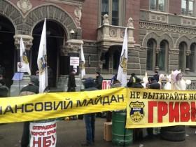 Финансовый Майдан