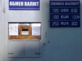 размен денежных единиц