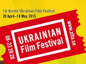 фестиваль украинского кино