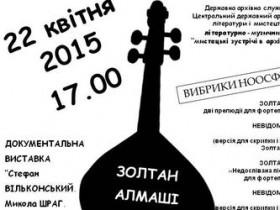 фестиваль современной классической музыки