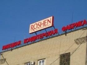 В Липецке арестовано имущество Roshen на 2 млрд рублей