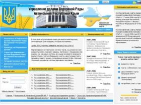 веб-сайт ВРУ