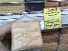Печенье «Крымнаш»