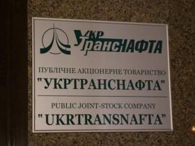 Укртранснафта