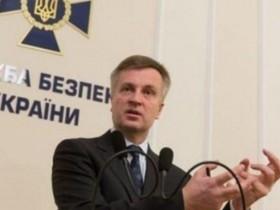 Наливайченко