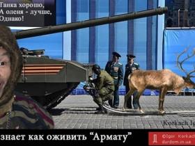 Армата танк