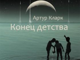 """Объявлена дата премьеры """"Конца детства"""""""