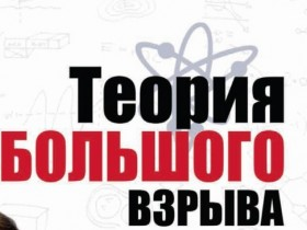 """На создателей сериала """"Теории Большого взрыва"""" подали в суд"""