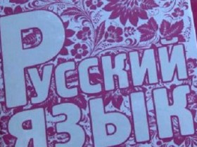 учебник по русскому языку,
