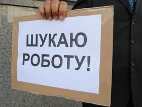 Карта безработицы в Украине