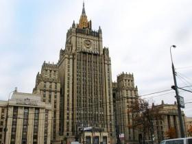 МИД РФ,Москва,