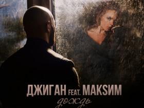 Джиган и исполнительница Максим